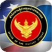 Office of Defense and Military Attache, Royal Thai Embassy, Washington DC
